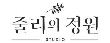 모더니크스튜디오